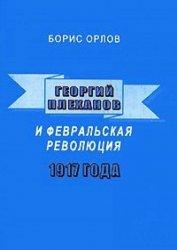 Орлов Б.С. Георгий Плеханов и Февральская революция 1917 года