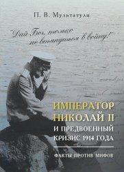 Мультатули П.В. Император Николай II и предвоенный кризис 1914 года. Факты  ...