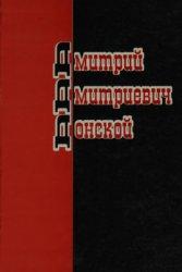 Яковлев Я.А. (сост.) Дмитрий Дмитриевич Донской