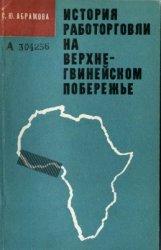 Абрамова С.Ю. История работорговли на Верхне-Гвинейском побережье