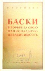 Трайнин И. Баски в борьбе за свою национальную независимость