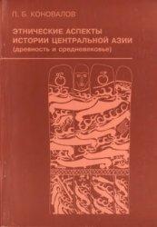 Коновалов П.Б. Этнические аспекты истории Центральной Азии (древность и сре ...