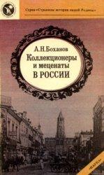 Боханов А.Н. Коллекционеры и меценаты в России