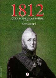 1812. Отечественная война №02. Александр I