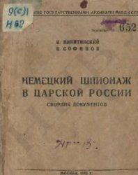 Никитинский И.И., Софинов П.Г. Немецкий шпионаж в царской России