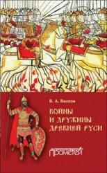 Волков В.А. Войны и дружины древней Руси