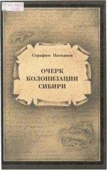 Патканов С.К. Очерк колонизации Сибири