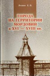 Лезина Е.П. Города на территории Мордовии в XVI-XVIII вв