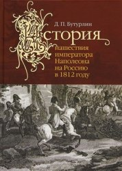 Бутурлин Д.П. История нашествия императора Наполеона на Россию в 1812 году