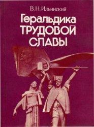 Ильинский В.Н. Геральдика трудовой Славы