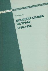 Славко Т.И. Кулацкая ссылка на Урале. 1930-1936