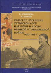 Кривоножкина Е.Г., Ханипова И.И. Сельское население Татарской АССР накануне ...