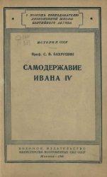 Бахрушин С.В. Самодержавие Ивана IV