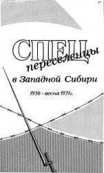 Красильников С.А. Спецпереселенцы в Западной Сибири. 1930 - весна 1931 г.