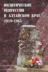 Безруков Г.Н. Политические репрессии в Алтайском крае. 1919-1965