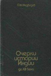 Медведев Е.М. Очерки истории Индии до XIII века