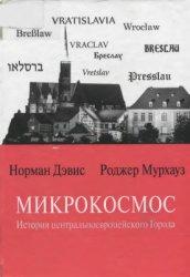 Дэвис Н., Мурхауз Р. Микрокосмос. История центральноевропейского Города