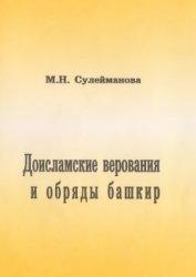 Сулейманова М.Н. Доисламские верования и обряды башкир