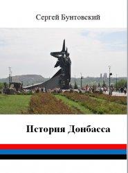 Бунтовский С. Ю. История Донбасса