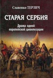 Терзич С. Старая Сербия (XIX-XX вв.). Драма одной европейской цивилизации