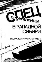 Красильников С.А. Спецпереселенцы в Западной Сибири. Весна 1931 — начало 19 ...