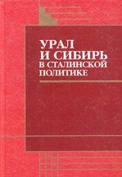Папков С., Тэраяма К. (отв. ред.) Урал и Сибирь в сталинской политике