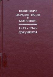Адибеков Г.М. (сост.) Политбюро ЦК РКП(б)-ВКП(б) и Коминтерн: 1919-1943 гг. ...