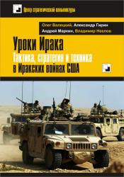 Валецкий О.В., Гирин А.В., Маркин А.В., Неелов В.М. Уроки Ирака. Тактика, с ...