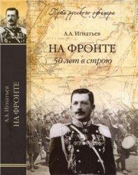 Игнатьев А.А. На фронте. 50 лет в строю