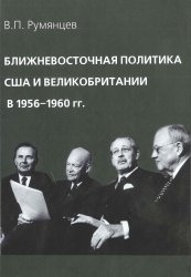 Румянцев В.П. Ближневосточная политика США и Великобритании в 1956-1960 гг