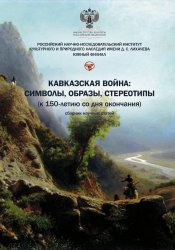 Коваленко Т.В. (ред.) Кавказская война: символы, образы, стереотипы (к 150 ...