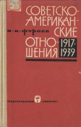 Фураев В.К. Советско-американские отношения 1917-1939 гг