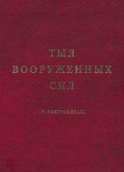 Исаков В.И. (ред.) Тыл Вооруженных Сил в документах