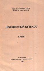 Сергиенко В.А. (отв. ред.) Неизвестный Кузбасс. Вып.1 (1943 — 1991 гг.)
