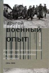 Нагорная О.С. Другой военный опыт. Российские военнопленные Первой мировой  ...