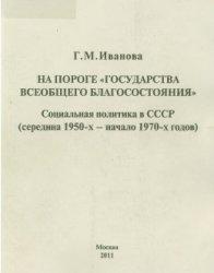 Иванова Г.М. На пороге государства всеобщего благосостояния. Социальная пол ...