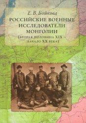 Бойкова Е.В. Российские военные исследователи Монголии (вторая половина XIX ...