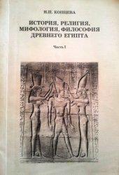 Копцева Н.П. История, религия, мифология, философия Древнего Египта. Часть  ...