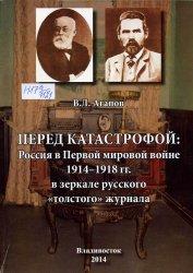 Агапов В.Л. Перед катастрофой: Россия в Первой мировой войне 1914-1918 гг.: ...