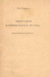Харусь О.А. Либерализм в Сибири начала XX века: идеология и политика