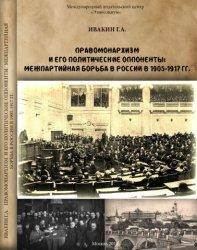Ивакин Г.А. Правомонархизм и его политические оппоненты: межпартийная борьб ...