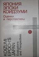 Рамзес В.Б. (отв. сек.). Япония эпохи Коидзуми: оценки и перспективы