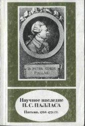 Осипов В.И. (сост.) Научное наследие П.С. Палласа (Письма. 1768-1771 гг.)
