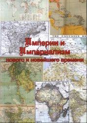 Бодров А.В. (отв. ред.) Империи и империализм Нового и новейшего времени