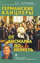 Патрушев А.И. Германские канцлеры от Бисмарка до Меркель