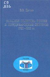 Дегоев В.В. Внешняя политика России и Международные системы: 1700-1918 гг