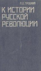 Троцкий Л.Д. К истории русской революции