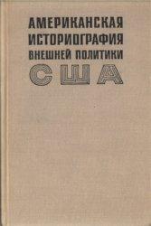 Севостьянов Г.Н. (ред.) Американская историография внешней политики США. 19 ...