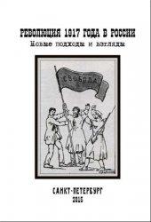 Николаев А.Б.  (ред.) Революция 1917 года в России: новые подходы и взгляды