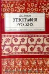 Бузин В.С. Этнография русских